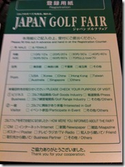 ジャパンゴルフフェア登録用紙