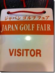 ジャパンゴルフフェア入場券