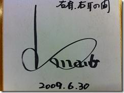 小川清二プロサイン色紙