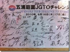 五浦庭園JGTOチャレンジ