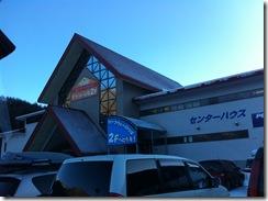 丸沼高原スキー場センター